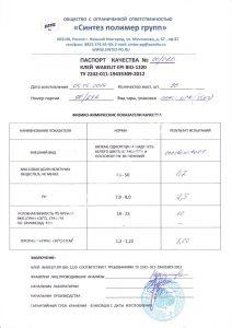 Sertifikaty-na-kleenyy-brus-02-1