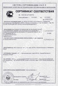 Sertifikaty-na-kleenyy-brus-03-1