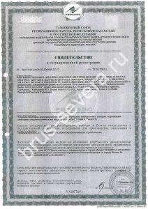 Sertifikaty-na-kleenyy-brus-05-1