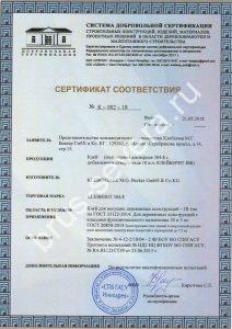 Sertifikaty-na-kleenyy-brus-10