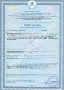Sertifikaty-na-kleenyy-brus-11