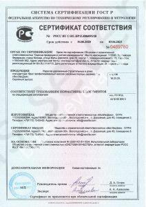 sertifikat-brus-profilirovannyy-massiv